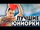ЛУЧШИЕ ЮНИОРКИ ПЕРВЕНСТВО РОССИИ 2018 Лучшие гимнастки