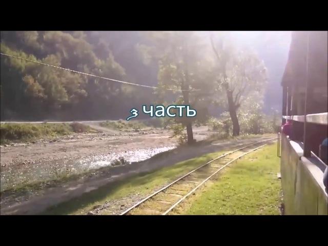Большая прогулка по маленькой железной дороге - 3 / A long walk along the small railway - 3