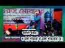 Mala Ghatbo Na O Mala Ghatbo Na Re by jalali asma bangla baul bicched gaan 2017 zmultimedia24