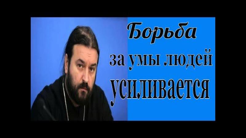 Протоиерей Андрей Ткачев. Борьба за умы людей усиливается