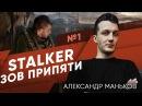 STALKER Зов Припяти Александр 1 выпуск