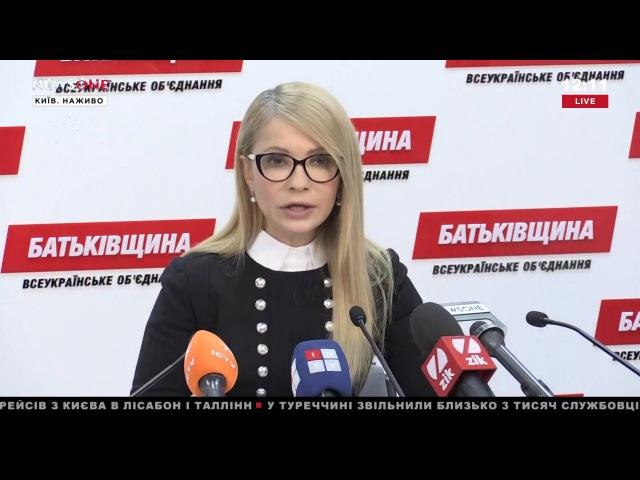 Пресс-конференция лидера фракции «Батькивщина» Юлии Тимошенко. 25-12-17