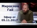 Мирослав Гай, офицер запаса, - гость 112 Украина, 05.11.2017