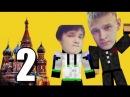 Блогер GConstr заценил! Ден и Евгеха в Москве 2. От Den Schmalz