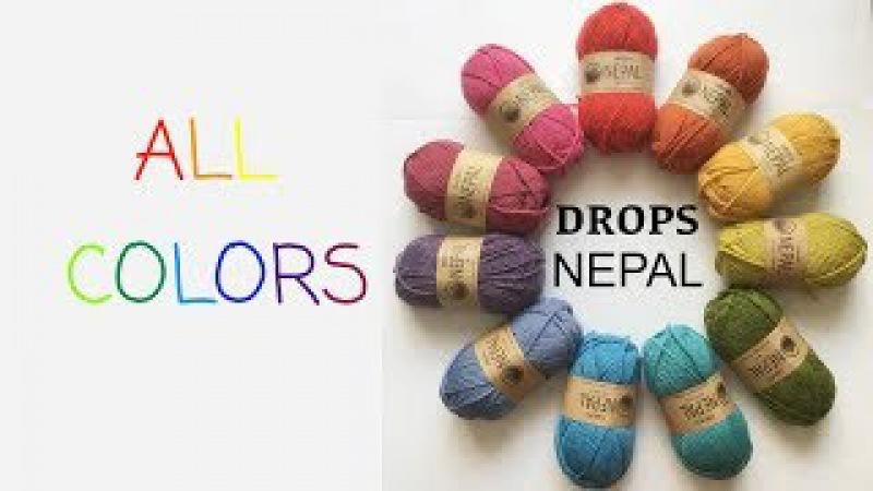 ВЯЗАННЯ ||| ВСЯ Палітра Пряжі НЕПАЛ від ДРОПС ||| Drops NEPAL color palette