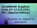 Где скачать бесплатно CorelDRAW Graphics Suite X7 17.6.0.1021 HF1 Special Edition