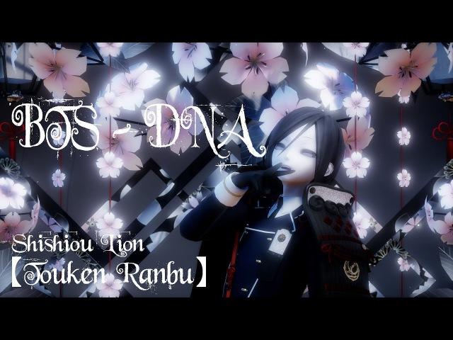【MMD Touken Ranbu】BTS (방탄소년단) - DNA Yagen Toushirou