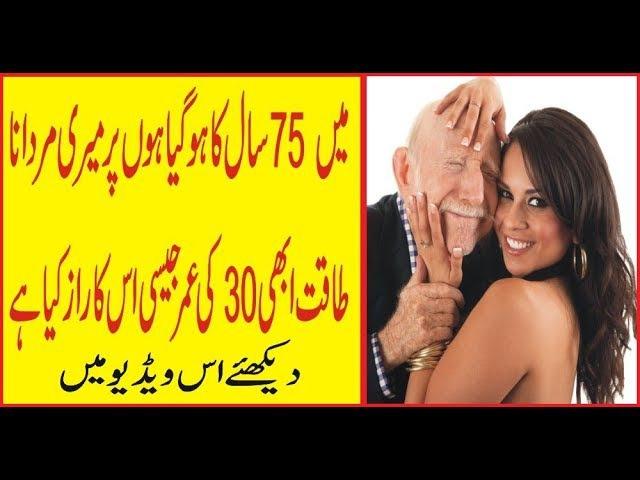 75 Saal Ki Umer Main Jawan Rehney Ka Tariqa