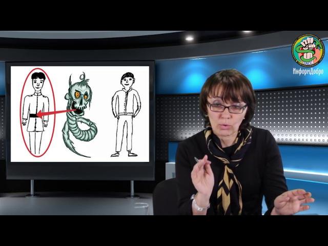 Ирина Пелихова Методичка 4 Как заставить, энергоинформационного паразита работать на нас