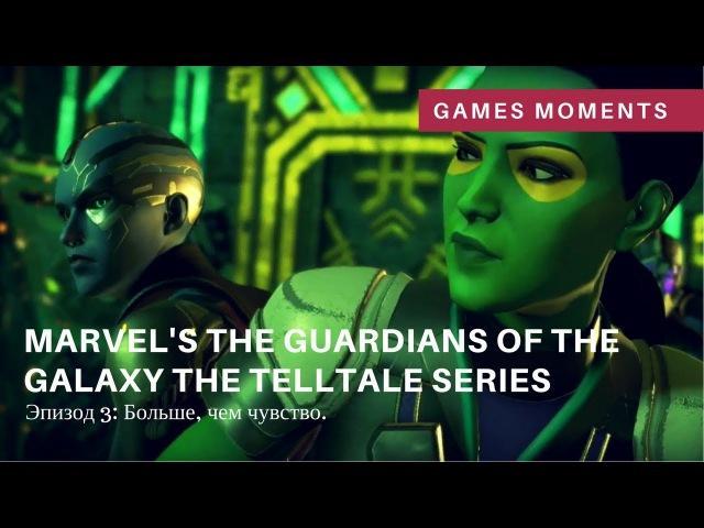 Marvel's The Guardians of the Galaxy. The Telltale series. Глава 3 - Больше, чем чувство.