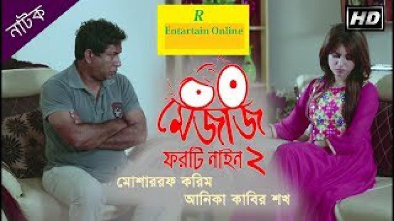 Mejaj 49 2 মেজাজ ফরটি নাইন ২ bangla Eid Natok 2017 HD Mosharraf Korim Sokh