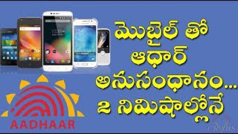 How to link Aadhaar with Mobile Number | Mobile Phone Using IVR for Re-Verification | V Carbs