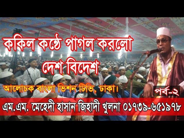 Bangla waz আহ কি সুর রে ভাই কলিজায় লাগে mawlana mehedi hasan jihadi khluna 02