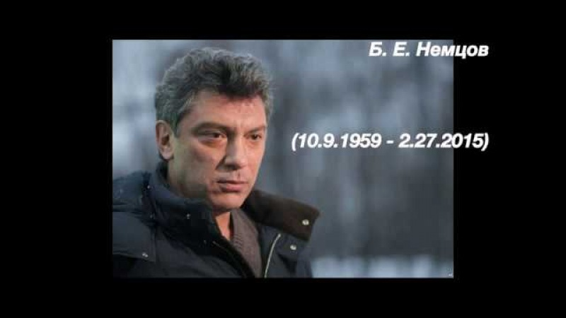 Все За Что Путин Убил Немцова!!