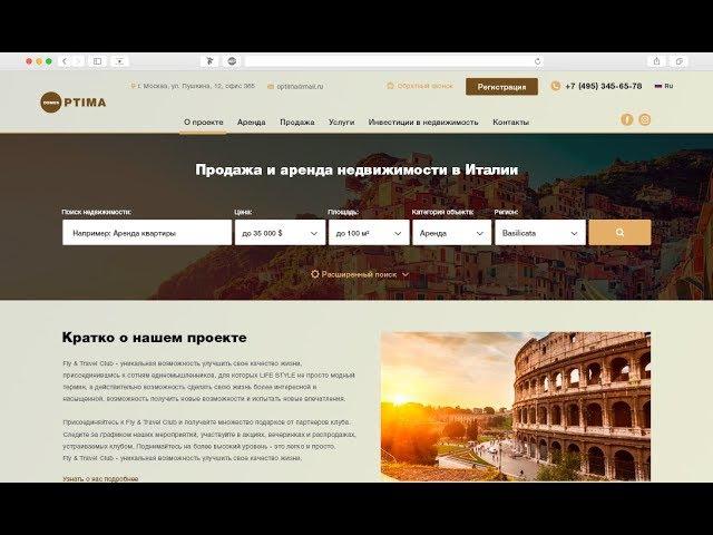Дизайн сайта по реальному техзаданию. Недвижимость в Италии