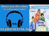 Николай Погодин Голубая рапсодия. Радиоспектакль