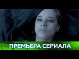 Премьера. Многосерийный фильм Тиграна Кеосаяна «Актриса» — с 28 декабря на НТВ!