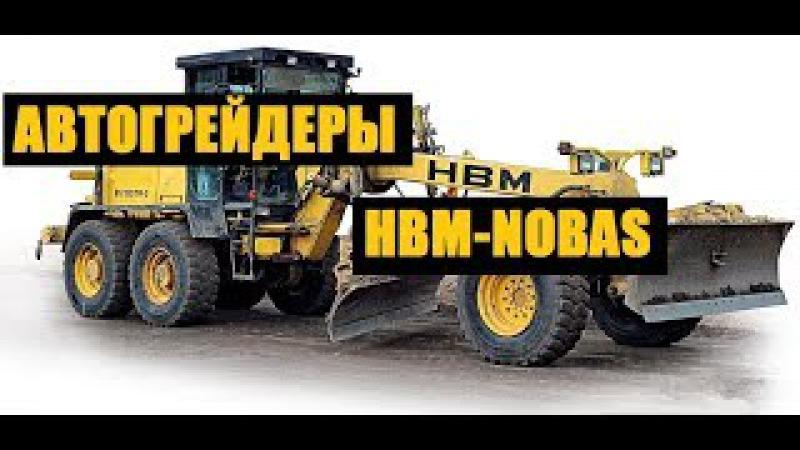 Видеообзор автогрейдеров HBM-Nobas