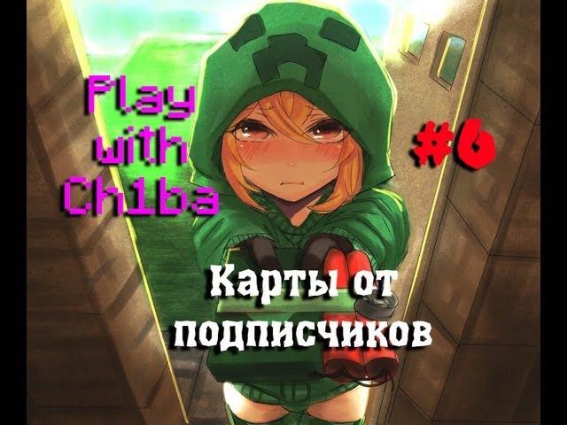Play with Ch1ba - Minecraft - Еще одна карта от Roin