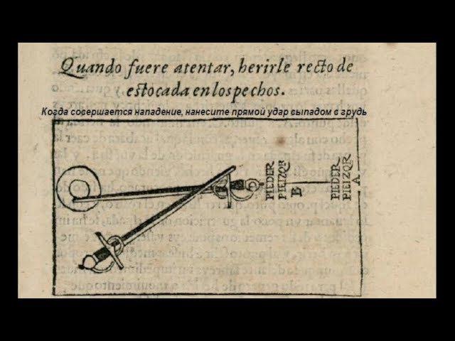 Испанское фехтование Дестреза. Когда совершается нападение, нанесите прямой удар выпадом в грудь