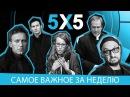 5Х5: о Ксюше Собчак, битве Власти с Телеграмом и Театром