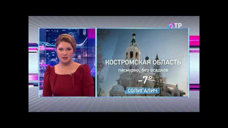 О ПОГОДЕ И СОБЫТИЯХ В РОССИИ ЗА 17 ЯНВАРЯ