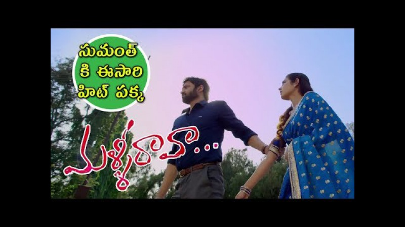 Malli Raava New teaser Malli Raava new trailer | Sumanth | Aakanksha Singh
