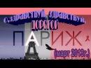 Воспоминание о ПАРИЖЕ! - слайд-шоу о моей Любви к Парижу
