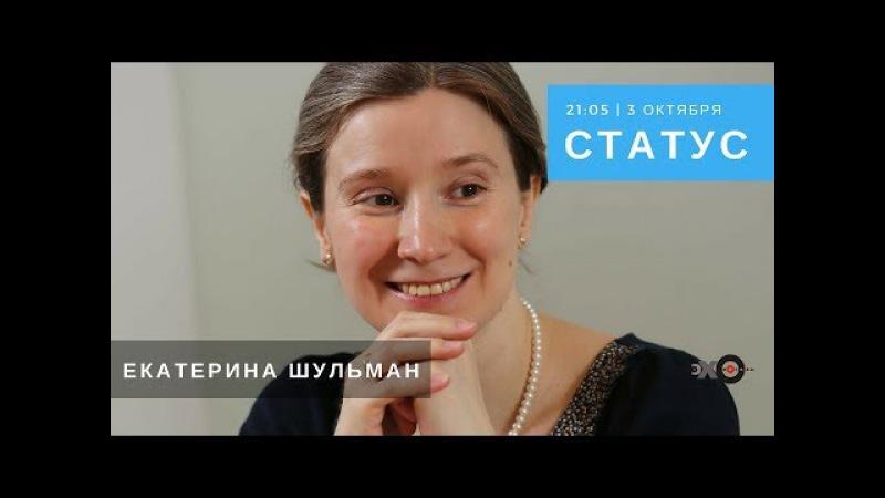 Статус Екатерина Шульман Выпуск 4 03.10.17