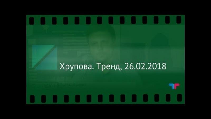 РБК Хрупова Тренд 26.02.18 в эфире Артем Авинов ТелеТрейд