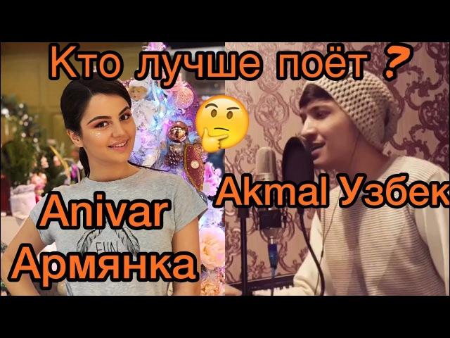 КТО ЛУЧШЕ ПОЁТ Акмал или Анивар Улети Узбек или Армянка 2018 Akmal Anivar Uleti 2018
