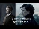 Прототип Шерлока Холмса - Джозеф Белл