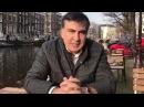 Вести: Саакашвили из Амстердама призывает к смене власти на Украине