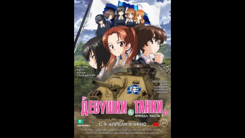 Девушки и танки (2017) — трейлеры, даты премьер — КиноПоиск » Freewka.com - Смотреть онлайн в хорощем качестве