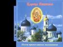 Песни православных паломников Царица Небесная