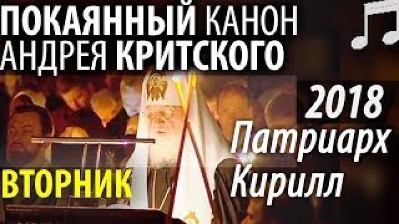 Великий Покаянный КАНОН Андрея КРИТСКОГО Вторник 20 02 2018 Патриарх Кирилл