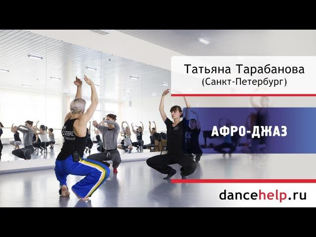 №199 Афро-джаз. Татьяна Тарабанова, Санкт-Петербург