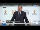 Новости на «Россия 24» • Сезон • Эрдоган изоляция Катара осложнит ситуацию в регионе