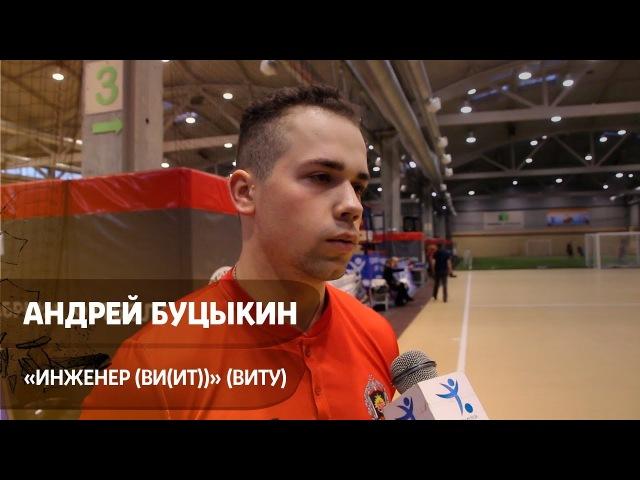 Андрей Буцыкин - Инженер (ВИ(ИТ))