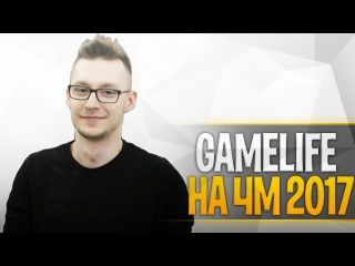 Gamelife на чемпионате мира овервотч 2017 | Анонс официальной трансляции чемпионата м ...