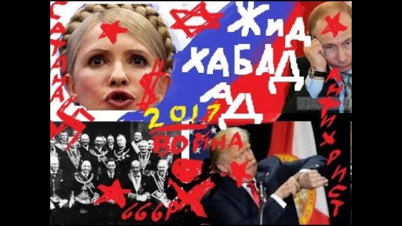 Мировоя война будет в 2017 по плану жидомасонов США Израйля РФ Китая НАТО