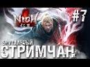 Брутальный Стримчан! (Gamers'Asylum) Nioh #7