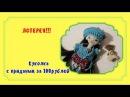 Куколка с приданым 🙂 Обзор куклы амигуруми. ЛОТЕРЕЯ 100 рублей