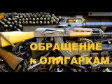 Евгений Федоров ОБРАЩЕНИЕ К ОЛИГАРХАМ 24.01.2018