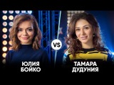 Юлия Бойко vs Тамара Дудуния | Шоу Успех