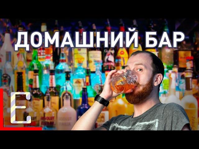 Как собрать домашний бар Барные штуки Едим ТВ
