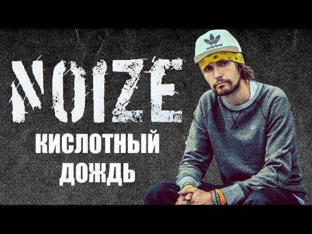 I. Bergert - Кислотный дождь (Noize MC cover)