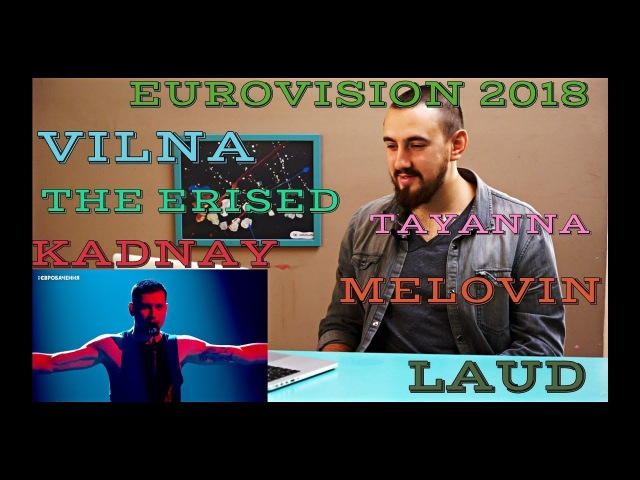 ОБЗОР Финала на Eurovision 2018°) KADNAY,TAYANNA,THE ERISED,LAUD,VILNA,MELOVIN,JAMALA°)