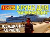 КРУИЗ ПО КАРИБАМИнтернет по-кубинскипосадка на корабль. Куба (#5#1)