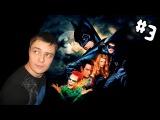 Победа! - Batman Forever #3
